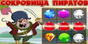 сокровища пиратов играть онлайн без регистрации