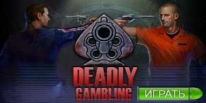 Deadly Gambling