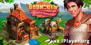 скачать бесплатно игру верность рыцари и принцессы на компьютер img-1